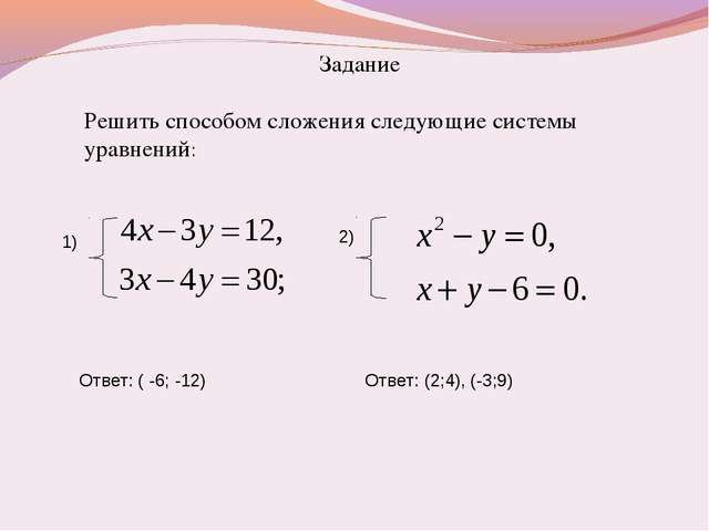 Задание Решить способом сложения следующие системы уравнений: 1) 2) Ответ: (...