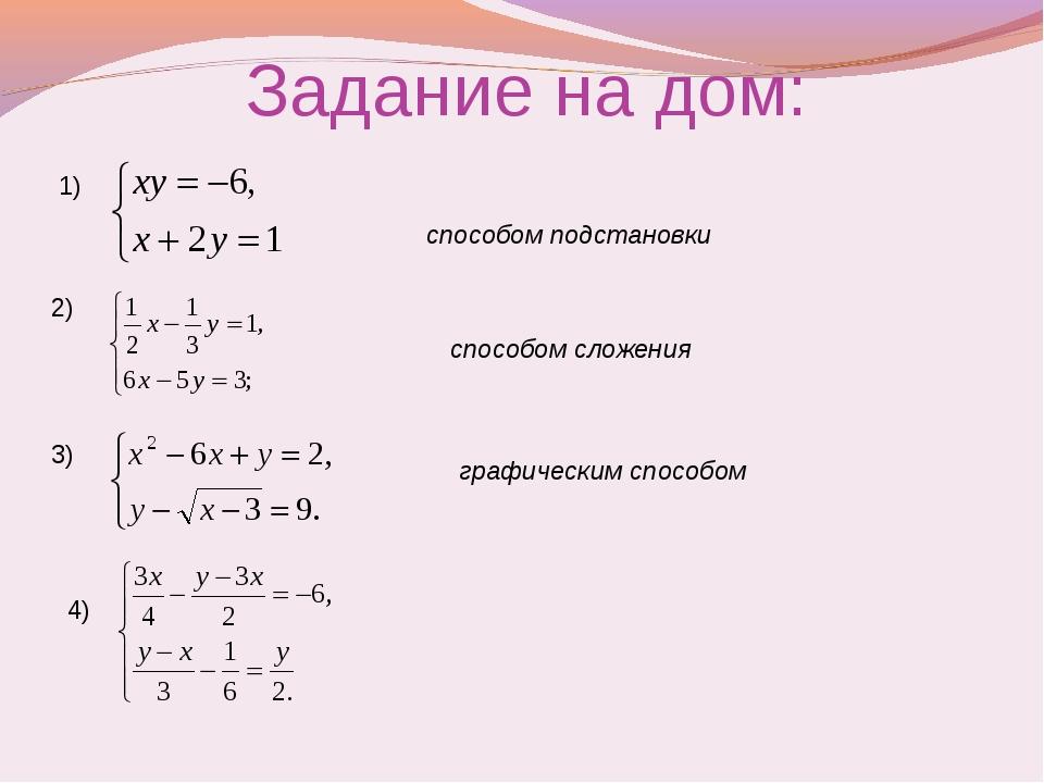 Задание на дом: 1) 2) 3) 4) способом подстановки способом сложения графически...
