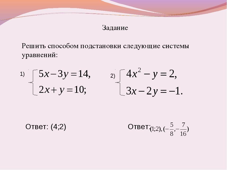 Задание Решить способом подстановки следующие системы уравнений: 1) 2) Ответ:...