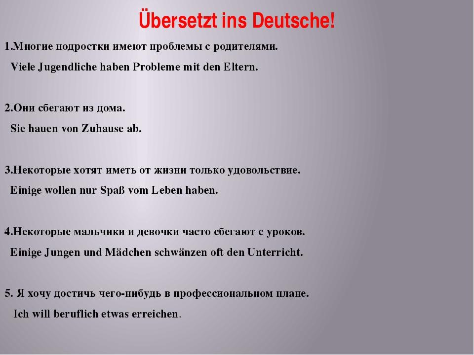 Übersetzt ins Deutsche! 1.Многие подростки имеют проблемы с родителями. Viele...