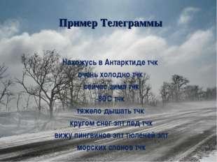 Пример Телеграммы Нахожусь в Антарктиде тчк очень холодно тчк сейчас зима тчк
