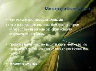 Метафорические каты Еще их называют ассоциативными, т.к. они вызывают ассоци