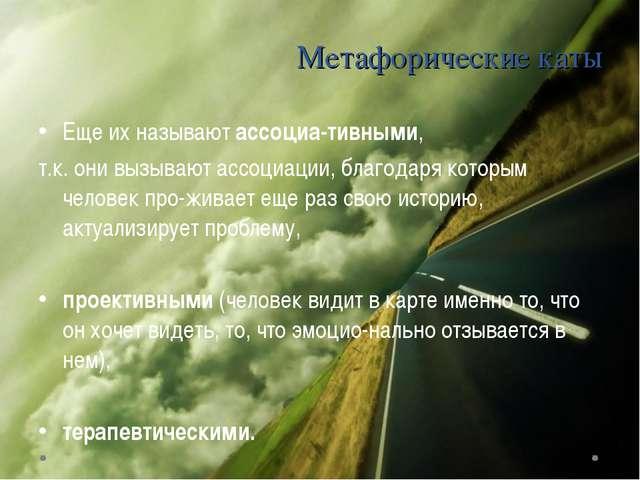 Метафорические каты Еще их называют ассоциативными, т.к. они вызывают ассоци...