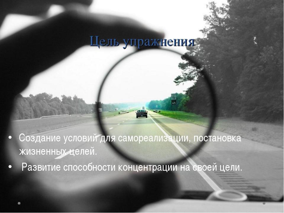 Цель упражнения Создание условий для самореализации, постановка жизненных цел...