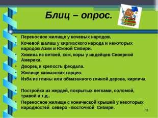 Блиц – опрос. Переносное жилище у кочевых народов. Кочевой шалаш у киргизског