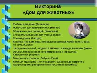 Викторина «Дом для животных» Рыбкин дом дома. (Аквариум) «Спальня» для курочк