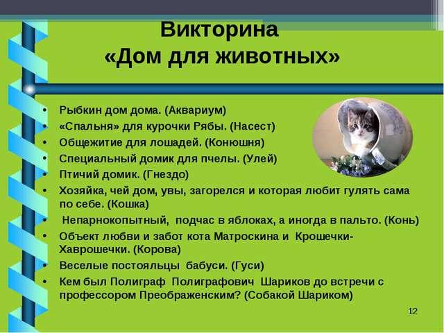 Викторина «Дом для животных» Рыбкин дом дома. (Аквариум) «Спальня» для курочк...