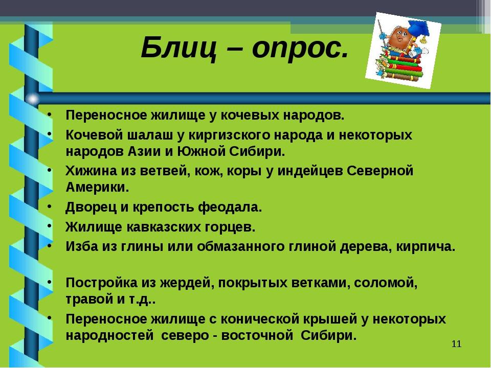 Блиц – опрос. Переносное жилище у кочевых народов. Кочевой шалаш у киргизског...