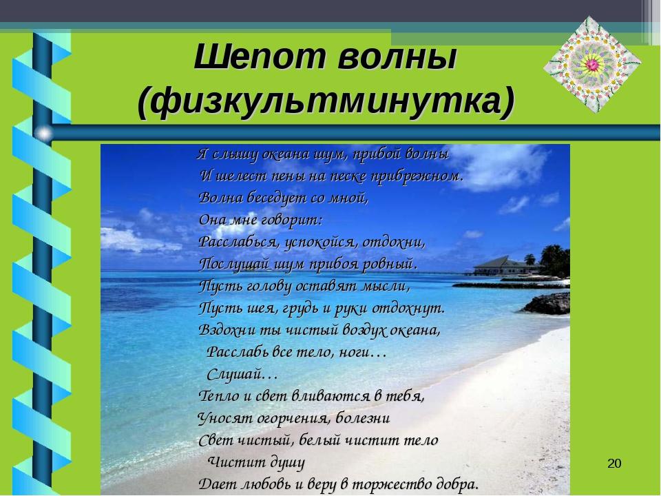 * Шепот волны (физкультминутка) Я слышу океана шум, прибой волны И шелест пен...