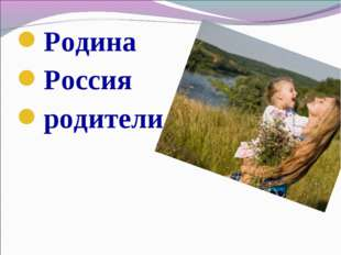 Родина Россия родители