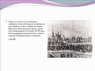 Город, и посад с его слободами занимали очень небольшую площадь, не доходившу