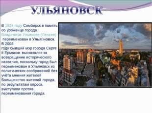 В1924 годуСимбирск в память об уроженце городаВладимире Ульянове (Ленине)