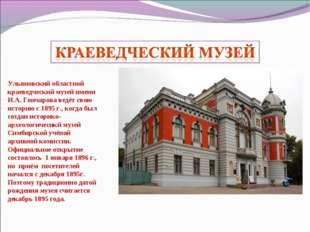 Ульяновский областной краеведческий музей имени И.А. Гончарова ведёт свою ист