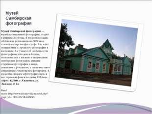 Музей Симбирская фотография Музей Симбирской фотографии— музей посвященный