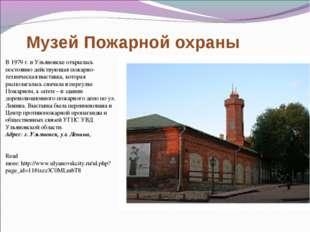 Музей Пожарной охраны В 1979 г. в Ульяновске открылась постоянно действующая