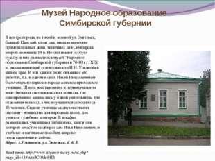 Музей Народное образование Симбирской губернии В центре города, на тихой и зе