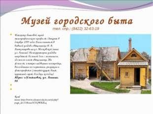 Музей городского быта тел. спр.: (8422) 32-63-19 Историко-бытовой музей этно