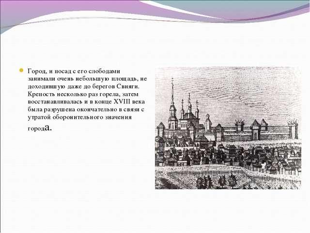 Город, и посад с его слободами занимали очень небольшую площадь, не доходившу...