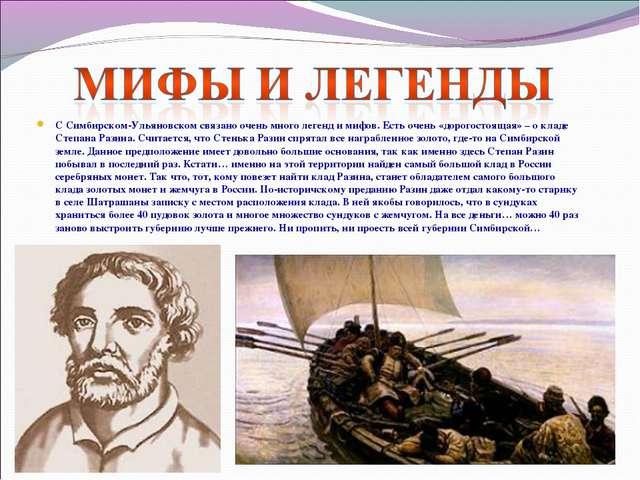 С Симбирском-Ульяновском связано очень много легенд и мифов.Есть очень «доро...