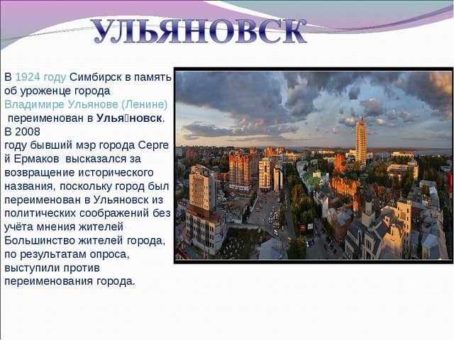 В1924 годуСимбирск в память об уроженце городаВладимире Ульянове (Ленине)...