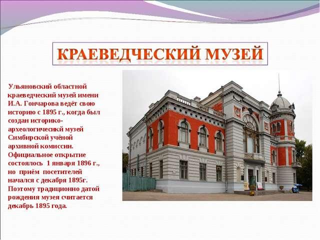 Ульяновский областной краеведческий музей имени И.А. Гончарова ведёт свою ист...