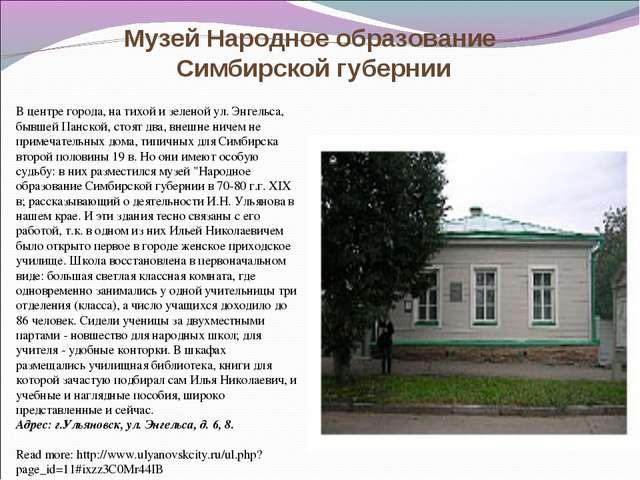 Музей Народное образование Симбирской губернии В центре города, на тихой и зе...