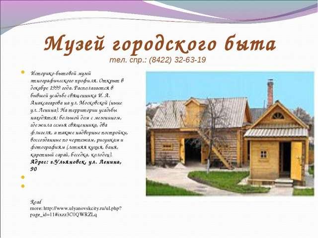 Музей городского быта тел. спр.: (8422) 32-63-19 Историко-бытовой музей этно...