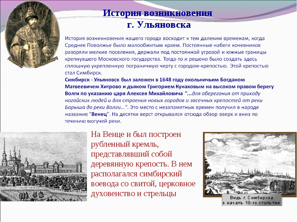 История возникновения г. Ульяновска На Венце и был построен рубленный кремль,...