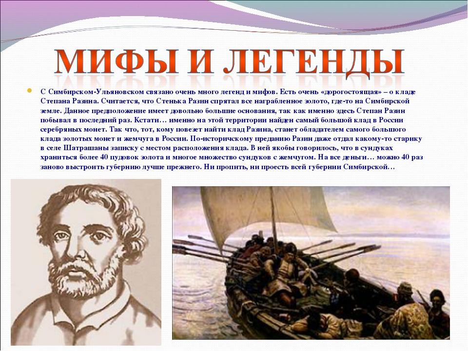 """Презентация на тему """"моя малая родина - ульяновск!&quot."""