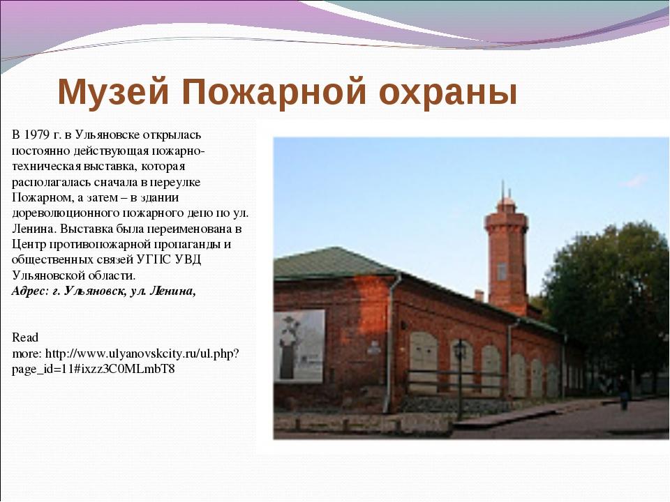 Музей Пожарной охраны В 1979 г. в Ульяновске открылась постоянно действующая...