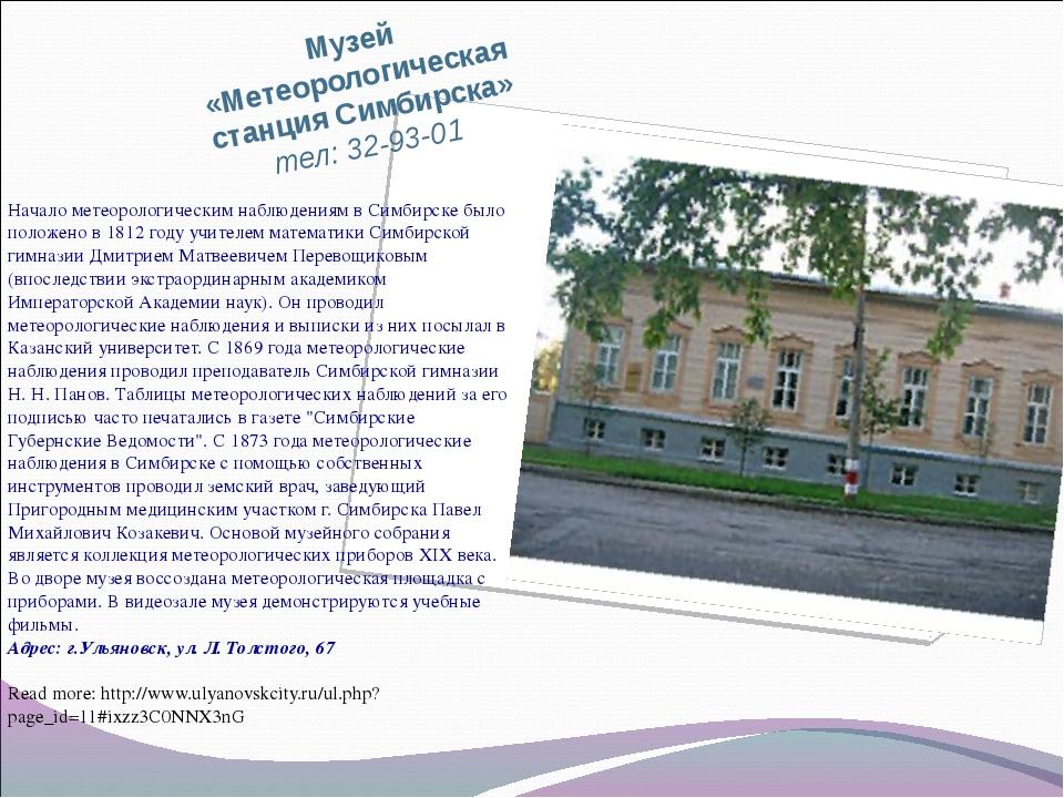 Музей «Метеорологическая станция Симбирска» тел: 32-93-01 Начало метеорологич...