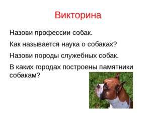 Викторина Назови профессии собак. Как называется наука о собаках? Назови поро