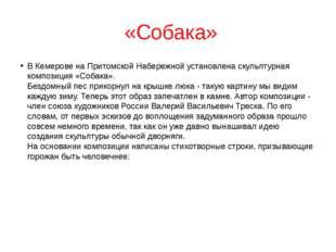 «Собака» В Кемерове на Притомской Набережной установлена скульптурная композ