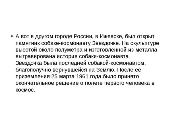 А вот в другом городе России, в Ижевске, был открыт памятник собаке-космонав...