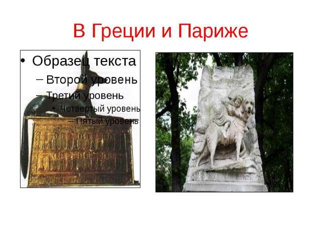 В Греции и Париже