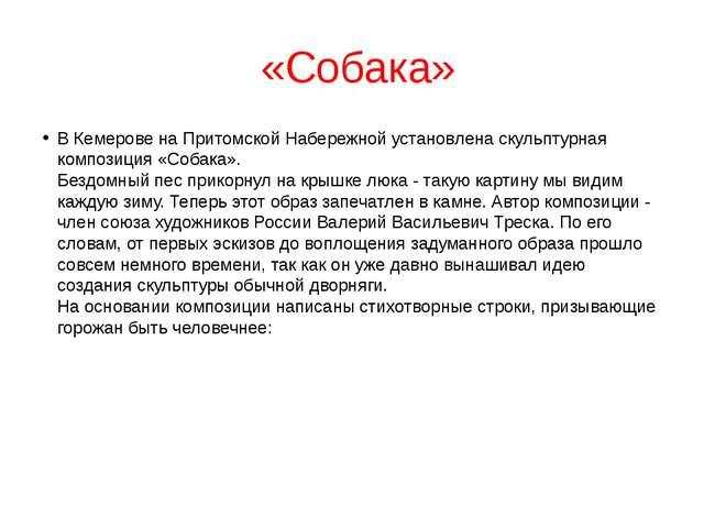 «Собака» В Кемерове на Притомской Набережной установлена скульптурная композ...