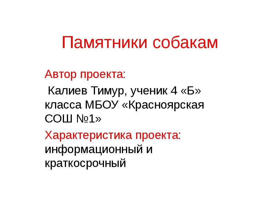 Памятники собакам Автор проекта: Калиев Тимур, ученик 4 «Б» класса МБОУ «Крас...