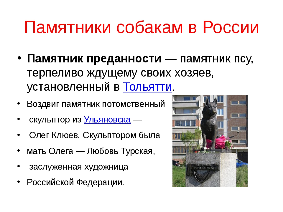 Памятники собакам в России Памятник преданности— памятник псу, терпеливо жду...