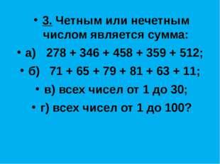 3. Четным или нечетным числом является сумма: а)278 + 346 + 458 + 359 + 512;
