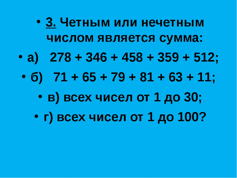 3. Четным или нечетным числом является сумма: а)278 + 346 + 458 + 359 + 512;...