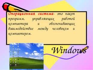Операционная система- это пакет программ, управляющих работой компьютера и об