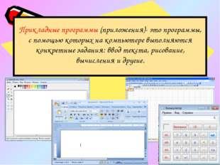 Прикладные программы (приложения)- это программы, с помощью которых на компью