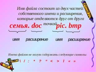 Имя файла состоит из двух частей: собственного имени и расширения, которые от