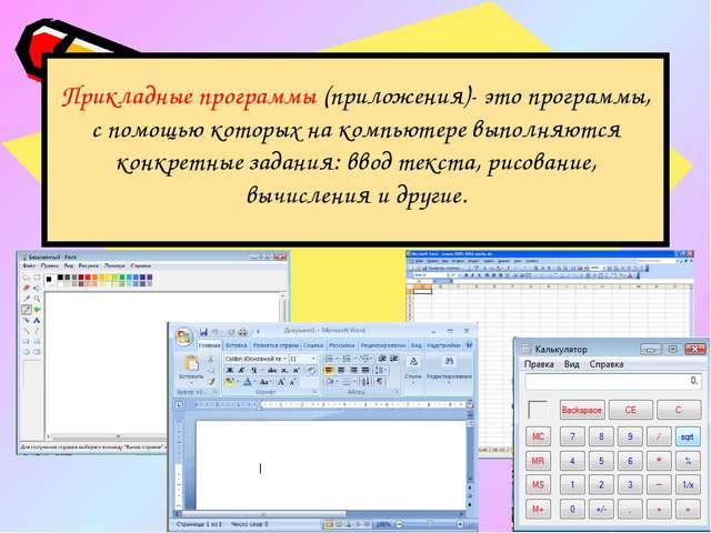 Прикладные программы (приложения)- это программы, с помощью которых на компью...