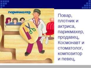 Повар, плотник и актриса, парикмахер, продавец, Космонавт и стоматолог, компо