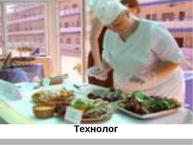 Технолог