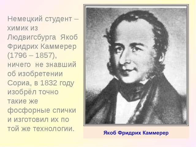 Немецкий студент – химик из Людвигсбурга Якоб Фридрих Каммерер (1796 – 1857)...