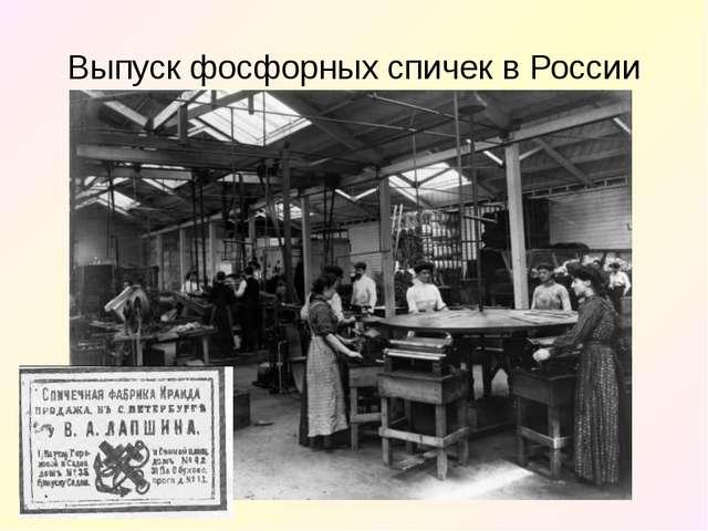 Выпуск фосфорных спичек в России
