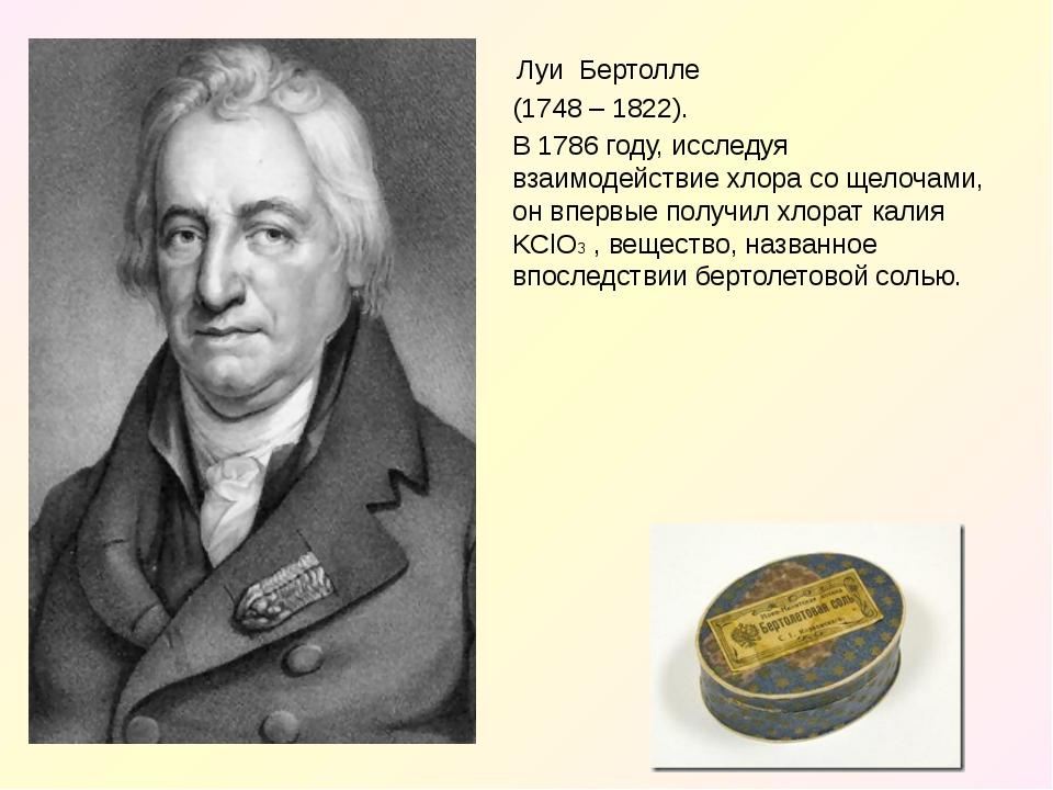 ЛуиБертолле (1748 – 1822). В 1786 году, исследуя взаимодействие хлора с...