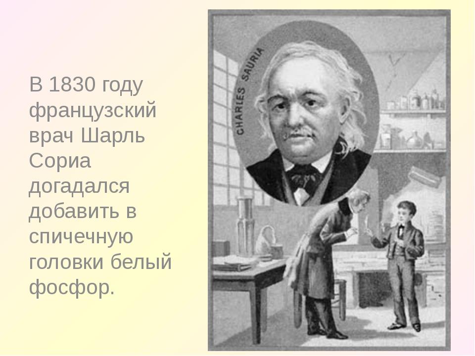 В 1830 году французский врач Шарль Сориа догадался добавить в спичечную голо...